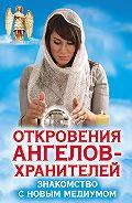 Ренат Гарифзянов - Откровения Ангелов-Хранителей. Знакомство с новым медиумом