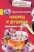 Юрий Константинов - Чабрец и душица. Природные лекарства
