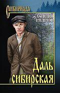 Василий Шелехов - Даль сибирская (сборник)
