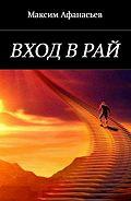 Максим Афанасьев -Вход в рай