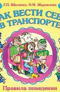 Галина Шалаева -Как вести себя в транспорте