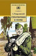 Александр Трифонович Твардовский -Стихотворения и поэмы