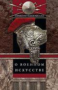 Никколо Макиавелли -О военном искусстве
