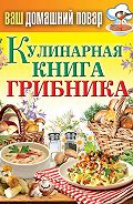 С. П. Кашин - Кулинарная книга грибника