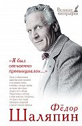 Фёдор Шаляпин - «Я был отчаянно провинциален…»
