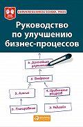 Коллектив Авторов -Руководство по улучшению бизнес-процессов