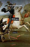 Анатолий Маскаев -Мордо. Книга3