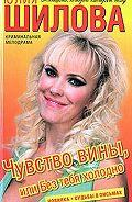 Юлия Шилова -Чувство вины, или Без тебя холодно
