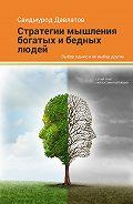 Саидмурод Давлатов -Стратегия мышления богатых и бедных людей
