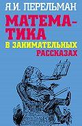Яков Перельман -Математика в занимательных рассказах