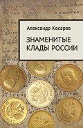 Александр Косарев -Знаменитые клады России