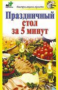 Дарья Костина - Праздничный стол за 5 минут
