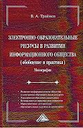 Владимир Алексеевич Трайнев - Электронно-образовательные ресурсы в развитии информационного общества