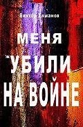 Виктор Елманов -Меня убили на войне