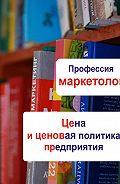 Илья Мельников - Цена и ценовая политика предприятия