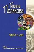 Татьяна Викторовна Полякова -Черта с два!