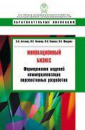 Константин Хомкин -Инновационный бизнес. Формирование моделей коммерциализации перспективных разработок