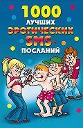Елена Анатольевна Бойко -1000 лучших эротических SMS-посланий