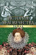 М. П. Згурская -История человечества. Запад
