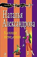 Наталья Александрова - Калоши невезения