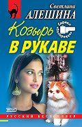 Светлана Алешина - Козырь в рукаве (сборник)