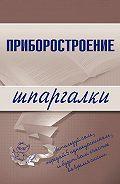 М. А. Бабаев - Приборостроение