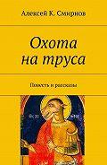 Алексей Смирнов -Охота натруса