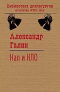 Александр Галин -Нал и НЛО