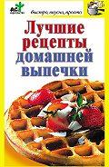 Дарья Костина -Лучшие рецепты домашней выпечки