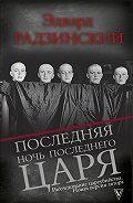 Эдвард Станиславович Радзинский -Последняя ночь последнего царя