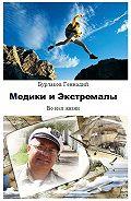 Геннадий Бурлаков -Медики и Экстремалы