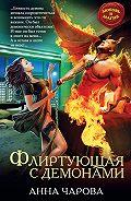 Анна Чарова - Флиртующая с демонами