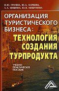 Лариса Александровна Мишина -Организация туристического бизнеса: технология создания турпродукта