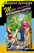 Дарья Аркадьевна Донцова -Три желания женщины-мечты