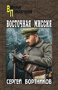 Сергей Бортников - Восточная миссия (сборник)