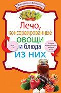 - Лечо, консервированные овощи и блюда из них