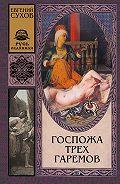 Евгений Сухов - Госпожа трех гаремов