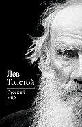 Лев Толстой -Русский мир (сборник)