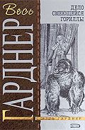 Эрл Стенли Гарднер - Дело смеющейся гориллы