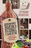 Иван Пышнов -Домашнее вино, наливка, самогон и другие алкогольные напитки. Лучшие рецепты