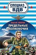 Сергей Зверев - Мастер-класс от десантуры