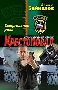 Альберт Байкалов -Смертельная роль
