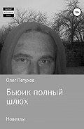 Олег Петухов -Бьюик полный шлюх. Новеллы