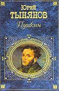 Юрий Тынянов -Пушкин