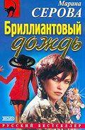 Марина Серова -Бриллиантовый дождь