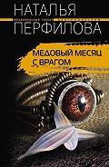 Наталья Перфилова -Медовый месяц с врагом