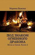 Марина Важова -Под знаком огненного дракона. Лёсик иГриня. Книга2