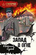 Евгений Евгеньевич Сухов -Запад в огне