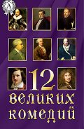 Коллектив авторов -12 великих комедий