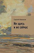 Сергей Новиков -Нездесь инесейчас